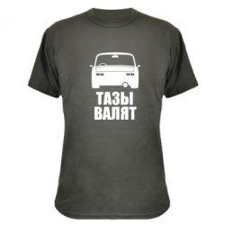 Камуфляжная футболка Тазы Валят Лого - FatLine