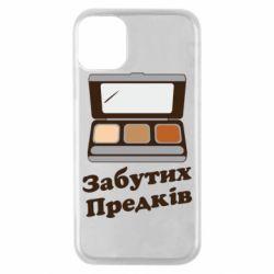 Чохол для iPhone 11 Pro Тіні забутих предків