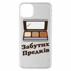Чохол для iPhone 11 Pro Max Тіні забутих предків