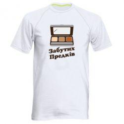 Чоловіча спортивна футболка Тіні забутих предків