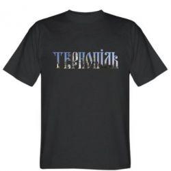Мужская футболка Тернопіль - FatLine
