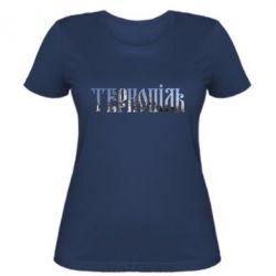 Женская футболка Тернопіль - FatLine