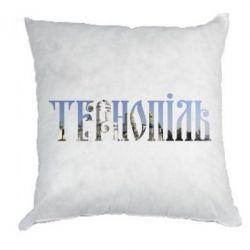Подушка Тернопіль - FatLine