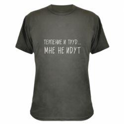 Камуфляжна футболка Терпіння і труд мені не йдуть