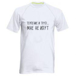 Чоловіча спортивна футболка Терпіння і труд мені не йдуть