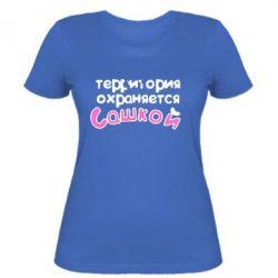 Женская футболка Территория охраняется Сашкой