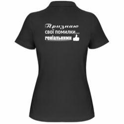 Женская футболка поло Text and humor