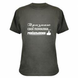 Камуфляжная футболка Text and humor
