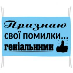 Флаг Text and humor