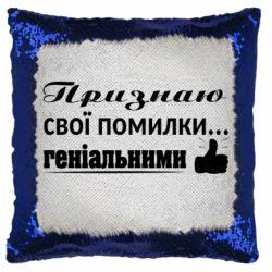 Подушка-хамелеон Text and humor