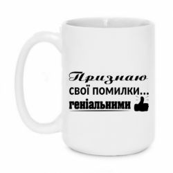 Кружка 420ml Text and humor