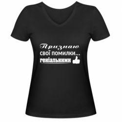 Женская футболка с V-образным вырезом Text and humor