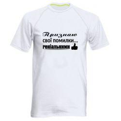 Мужская спортивная футболка Text and humor