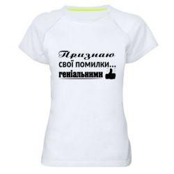 Женская спортивная футболка Text and humor