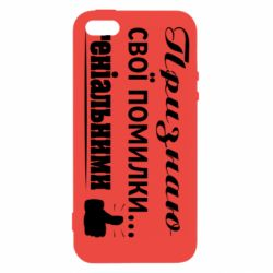 Чехол для iPhone5/5S/SE Text and humor