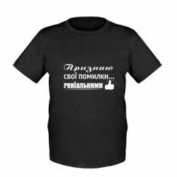 Детская футболка Text and humor
