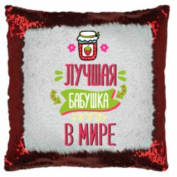 Подушка-хамелеон The best grandma in the world