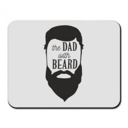 Коврик для мыши The Dad with beard