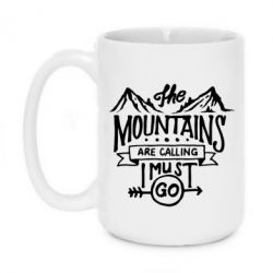 Кружка 420ml The mountains are calling must go