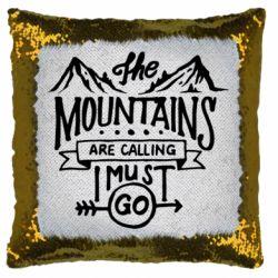 Подушка-хамелеон The mountains are calling must go