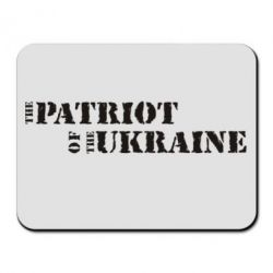 Коврик для мыши The Patriot of the Ukraine - FatLine