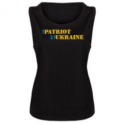 Женская майка The Patriot of the Ukraine