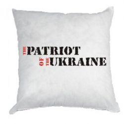 Подушка The Patriot of the Ukraine