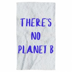 Рушник There's no planet b