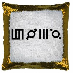 Подушка-хамелеон Thirty seconds to Mars Glyphs