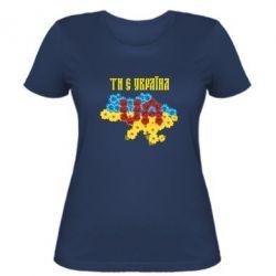 Женская футболка Ти є Україна - FatLine