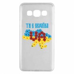 Чехол для Samsung A3 2015 Ти є Україна