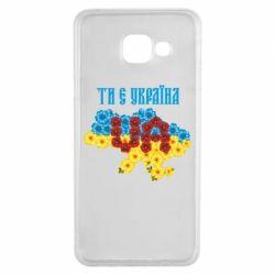 Чехол для Samsung A3 2016 Ти є Україна