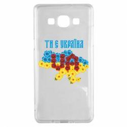 Чехол для Samsung A5 2015 Ти є Україна