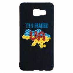 Чехол для Samsung A5 2016 Ти є Україна