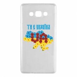 Чехол для Samsung A7 2015 Ти є Україна