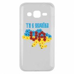 Чехол для Samsung J2 2015 Ти є Україна