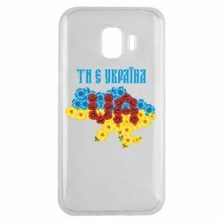 Чехол для Samsung J2 2018 Ти є Україна