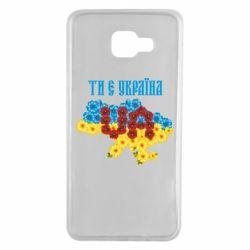 Чехол для Samsung A7 2016 Ти є Україна
