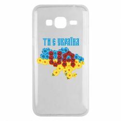 Чехол для Samsung J3 2016 Ти є Україна