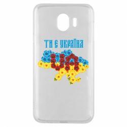 Чехол для Samsung J4 Ти є Україна