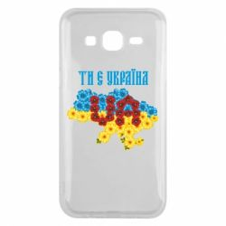 Чехол для Samsung J5 2015 Ти є Україна
