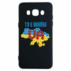 Чехол для Samsung J5 2016 Ти є Україна