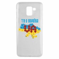 Чехол для Samsung J6 Ти є Україна