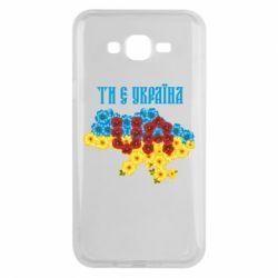 Чехол для Samsung J7 2015 Ти є Україна