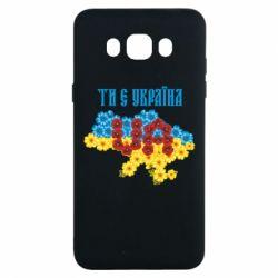 Чехол для Samsung J7 2016 Ти є Україна