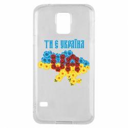 Чехол для Samsung S5 Ти є Україна