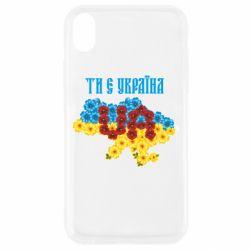 Чехол для iPhone XR Ти є Україна