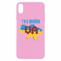 Чехол для iPhone Xs Max Ти є Україна