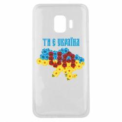 Чехол для Samsung J2 Core Ти є Україна