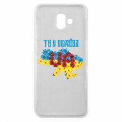 Чехол для Samsung J6 Plus 2018 Ти є Україна